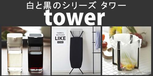 yamazaki 山崎実業 ヤマザキ tower タワー 特集