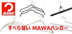 MAWAハンガー マワハンガー