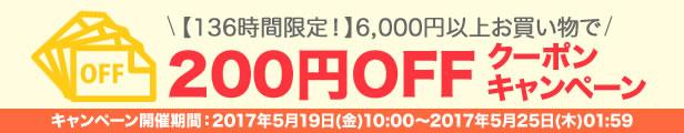 6,000円以上ご購入で使える【送料無料】+ 200円クーポン!