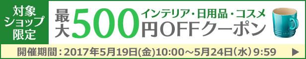 最大500円OFFクーポン