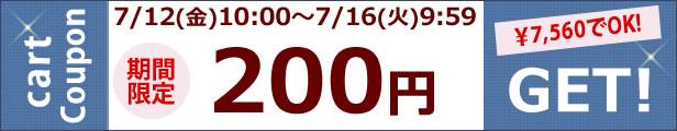 7,560円以上ご購入で使える【送料無料】+ 200円クーポン!