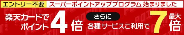 スーパーポイントアッププログラム 楽天市場でのお買い物がポイント最大7倍に!!
