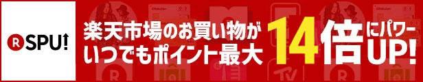 スーパーポイントアッププログラム 楽天市場でのお買い物がポイント最大14倍に!!