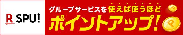 スーパーポイントアッププログラム ポイント最大16倍に!!