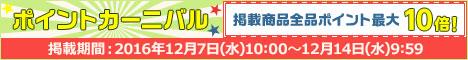 楽天ポイントカーニバル掲載商品全品ポイント最大10倍!