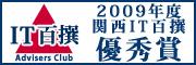 関西IT百撰|2009年度優秀賞受賞
