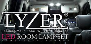 LYZER ルームランプ適合車種一覧