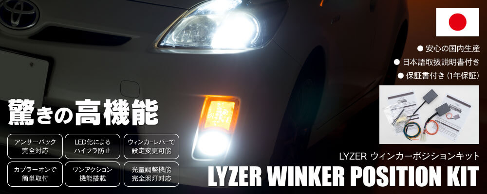 高機能LIZER WINKER POSITION KIT