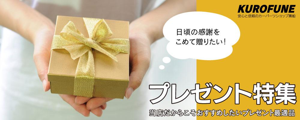 KUROFUNE おすすめ!プレゼント特集