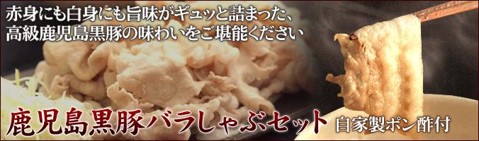 鹿児島黒豚バラしゃぶセット
