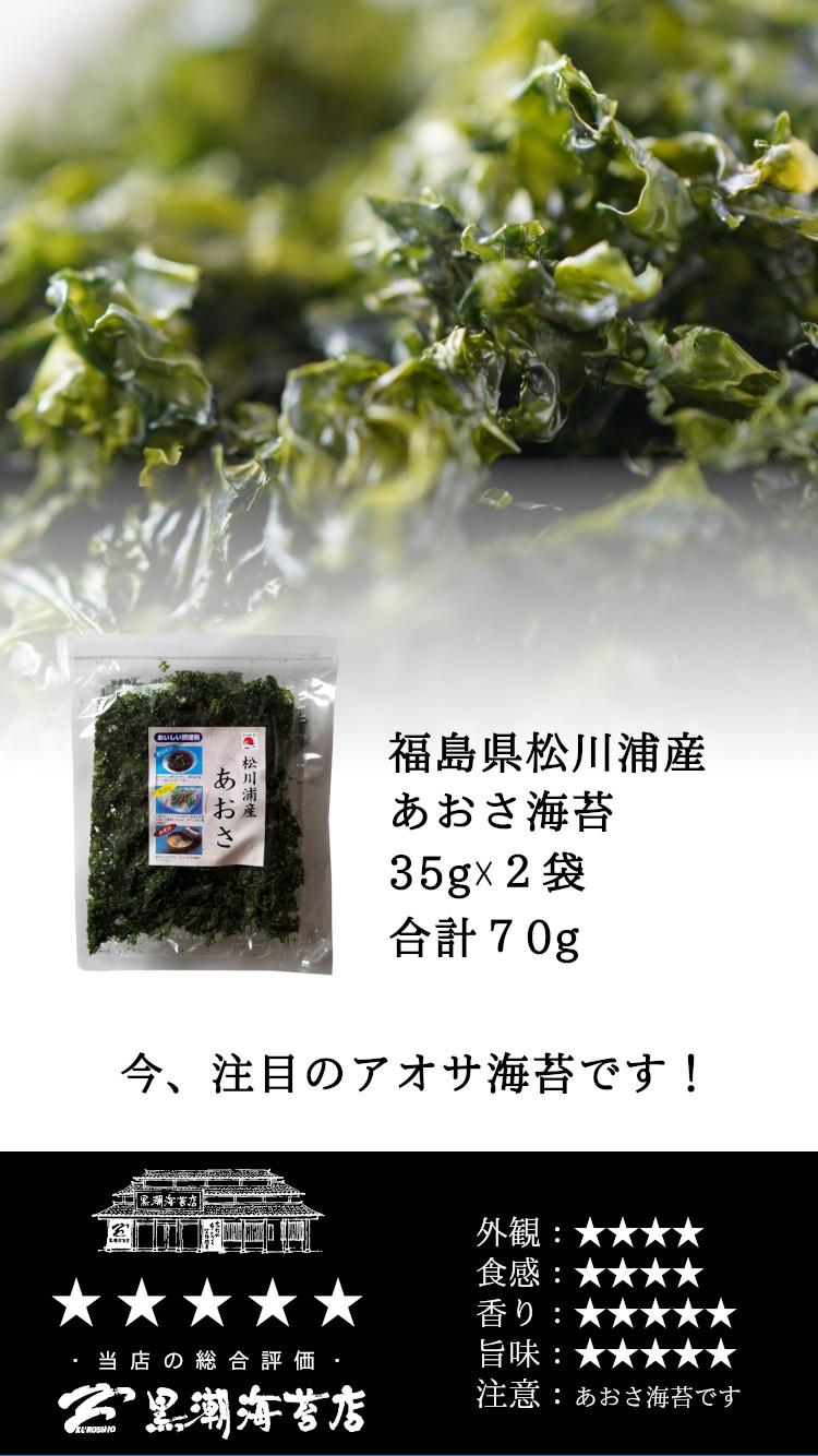 あおさ海苔 福島県松川浦産