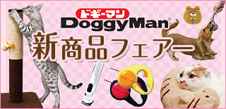 ドギーマン新商品フェアー