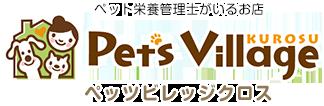 ペット栄養士がいるお店「ペットビレッジクロス」