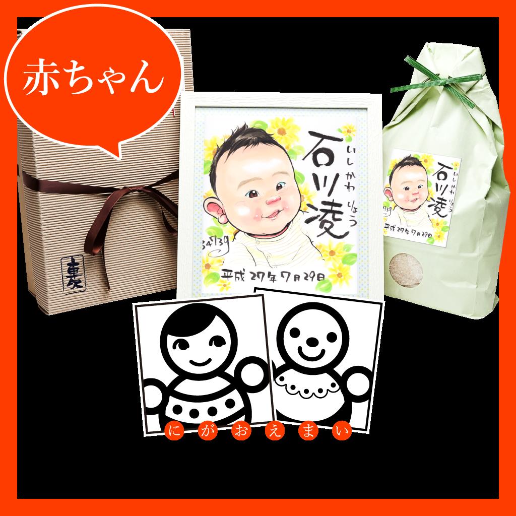 似顔絵赤ちゃん米