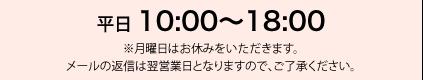 10:00〜18:00 ※月曜日はお休みをいただきます。メールの返信は翌営業日となりますので、ご了承ください。