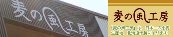 北海道十勝小麦粉