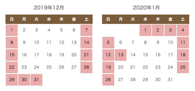 年末年始休業日カレンダー