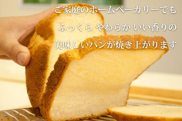 ホームベーカリーでも美味しいパンが焼きあがります。
