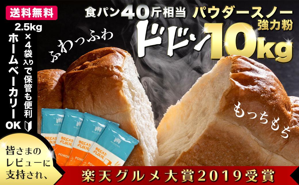 パウダースノー(春よ恋ブレンド)2kg×5袋セット「送料無料 セール キャンペーン」
