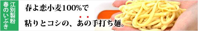 江別製粉春のいぶき