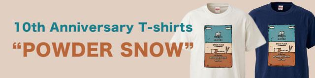 10th記念パウダースノーTシャツ