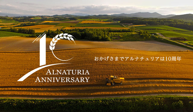 「アルナチュリア10周年」記念イベント開催