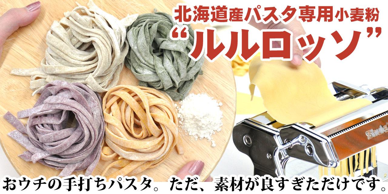 めずらしい北海道産パスタ用小麦粉「ルルロッソ」。ネットショップ全国初!