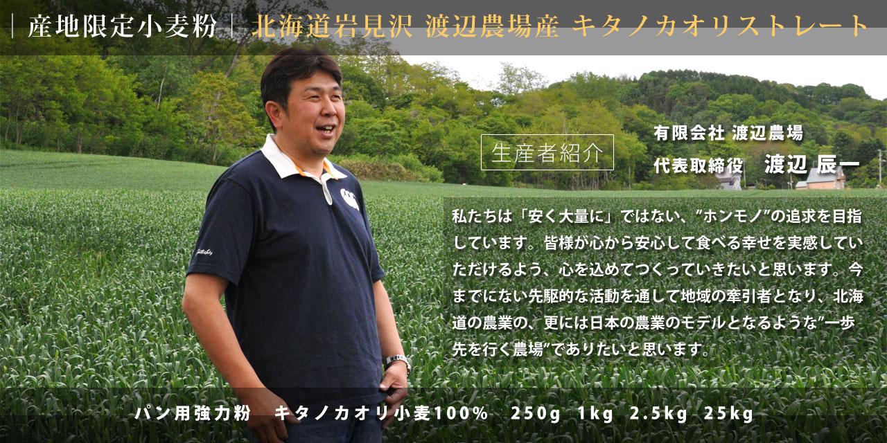 渡辺農場産 キタノカオリストレート