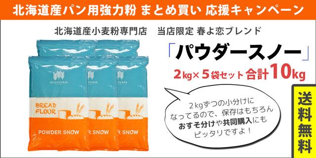 当店オリジナル春よ恋100%「パウダースノー」10kgをお得に!さらに送料無料で!