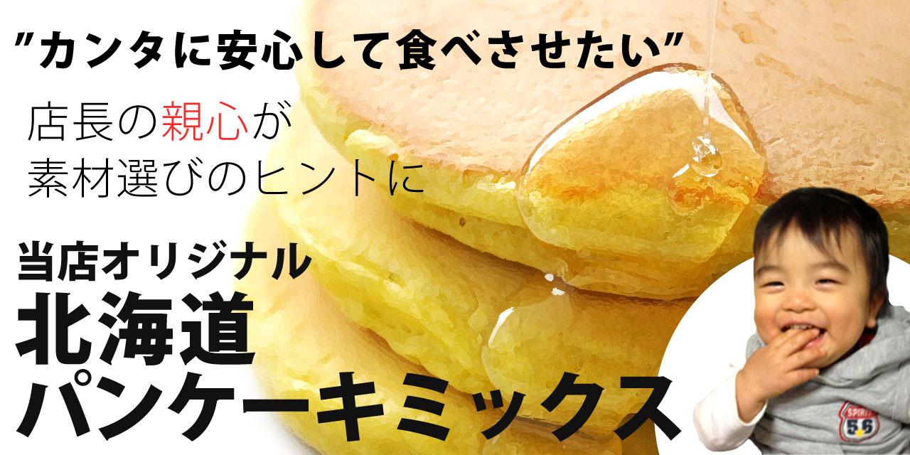 【送料無料キャンペーン】北海道産小麦専門店のこだわりパンケーキミックス。
