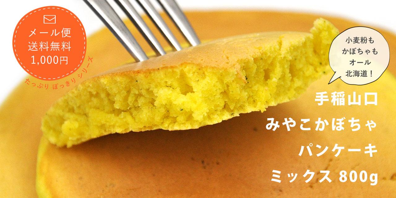 【メール便送料無料1,000円ぽっきり】手稲山口みやこかぼちゃパンケーキミックス800g