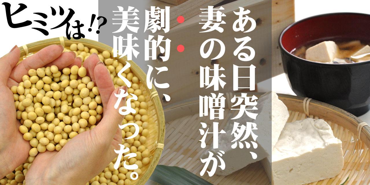 北海道当別町の契約農家さんが育てた良質な「とよむすめ大豆」。