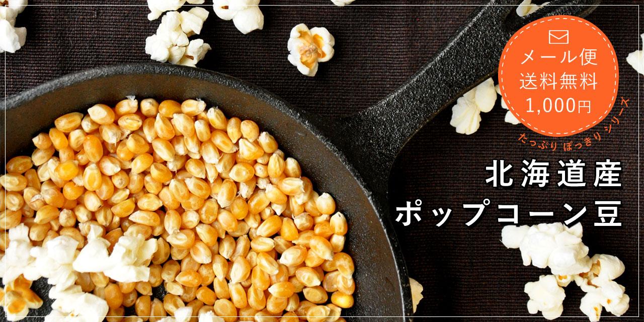 北海道産のポップコーン豆。おやつにもちろん、ホームパーティにいかがですか!?