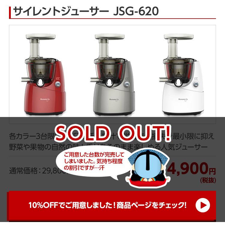 10%off サイレントジューサー JSG-620