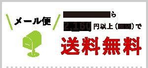 メール便は税抜1500円以上で送料無料!