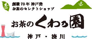 創業70年 神戸・湊川発お茶のセレクトショップ お茶のくわ乃園のロゴイメージ