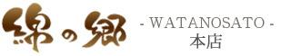 はんてん・久留米絣・作務衣の店|綿の郷