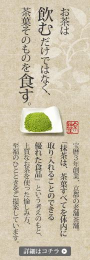 お茶は飲むだけではなく茶葉そのものを食す