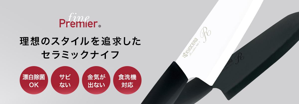 セラミックナイフ
