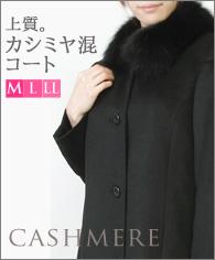 カシミヤ入りコート