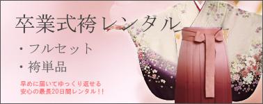 卒業式袴 レンタル