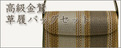 キンワシ草履バッグセット