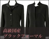 日本製ブラックフォーマル(喪服,礼服)
