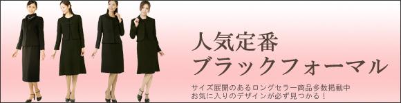 人気定番ブラックフォーマル(喪服,礼服)