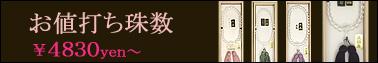 お値打ち珠数¥4830円より