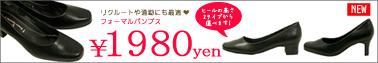 フォーマルパンプスP005¥1980円