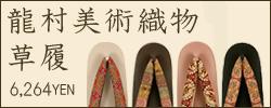 龍村美術織物草履