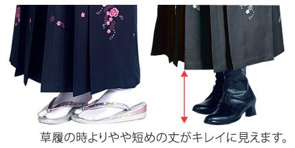 ブーツを履く時は、草履の時よりもワンサイズ短めの袴をおすすめしています。 ブーツが少し見えるくらいの長さが可愛くキレイに見えるからです。