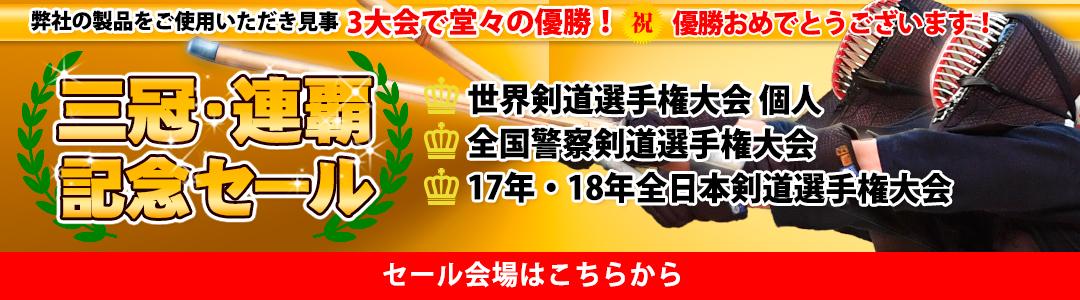 三冠・連覇達成記念セール