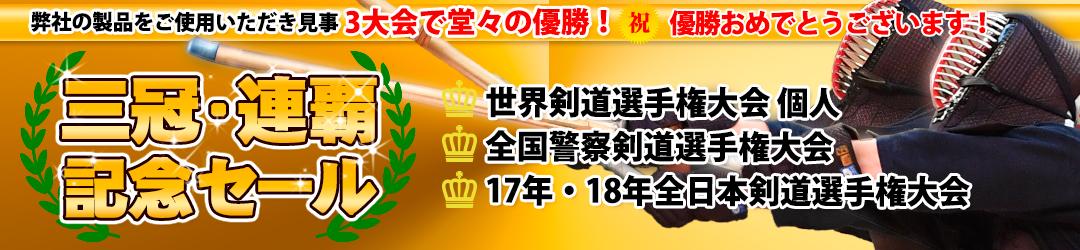 剣道防具オンラインの三冠記念セール